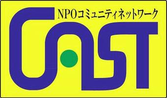 NPO コミュニティネットワークキャスト